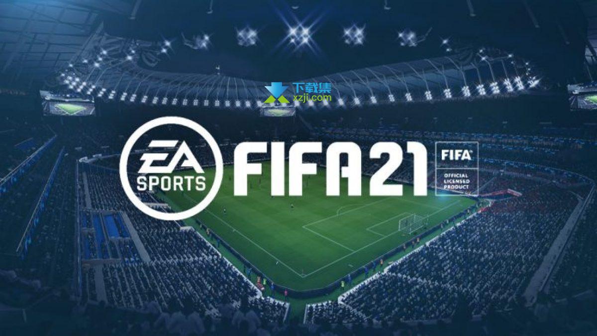 FIFA 21界面
