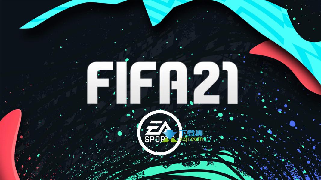 FIFA 21界面4