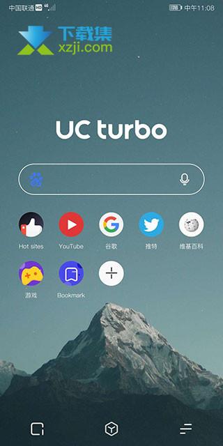 UC Turbo界面