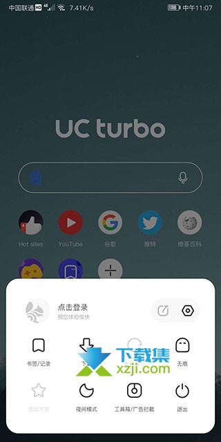 UC Turbo界面3