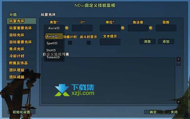 魔兽世界NDuiClassic插件界面3
