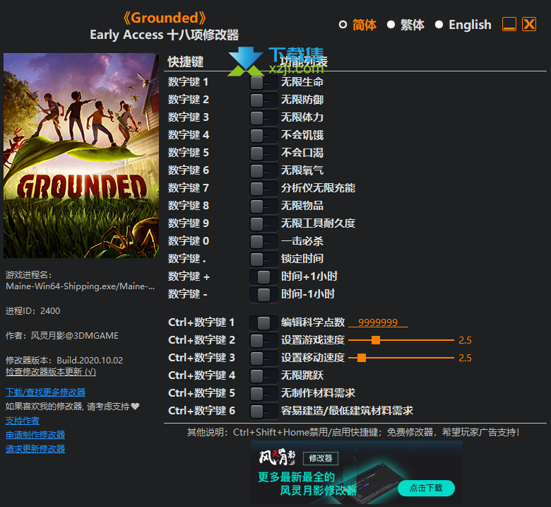 Grounded修改器v20201003+18