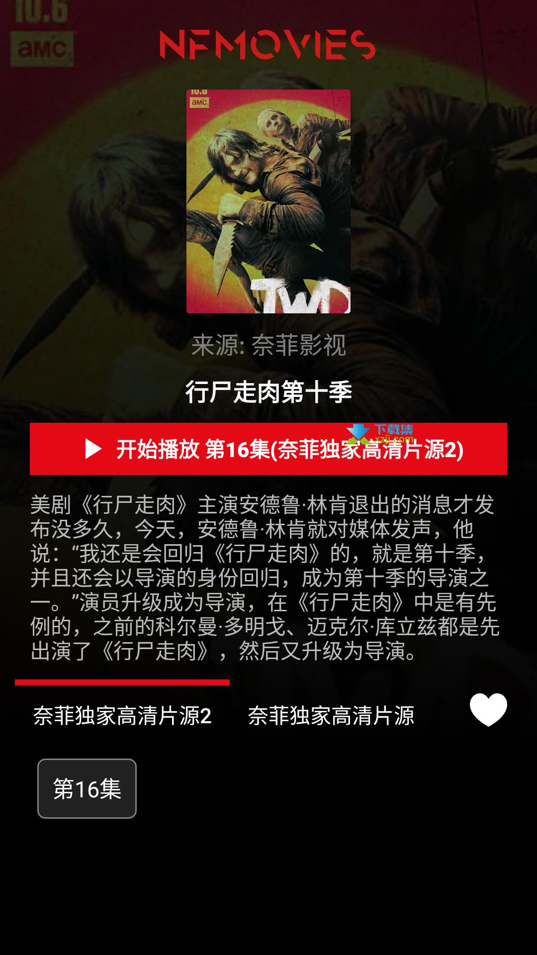 奈菲影视界面2