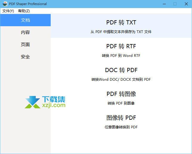 PDF Shaper Pro界面