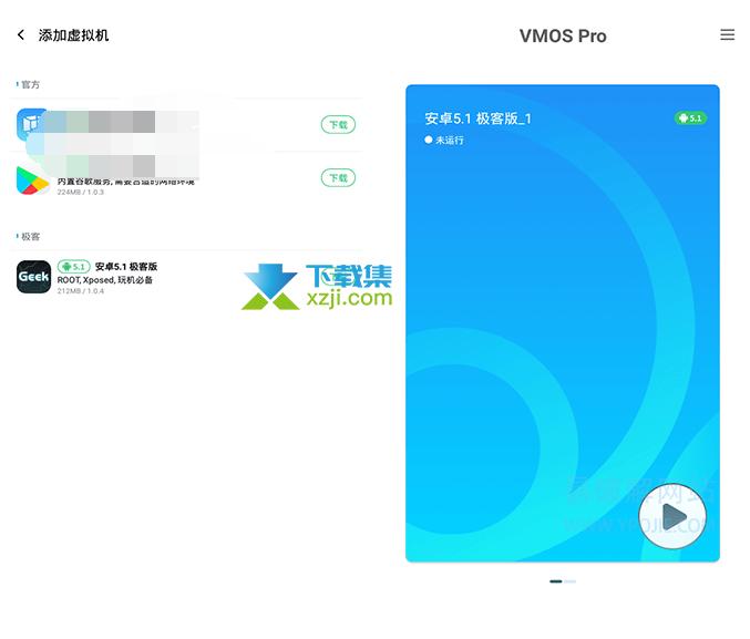 VMOS Pro界面