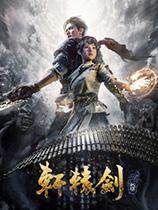 《轩辕剑7》免安装中文版