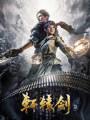 轩辕剑7破解版下载-《轩辕剑7》免安装中文版