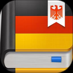 德语助手 7.10.0