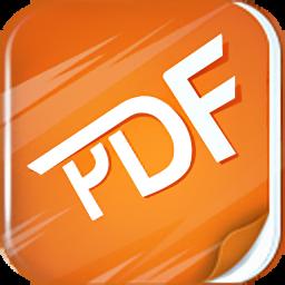 极速PDF阅读器v3.0.0.2021 免费版