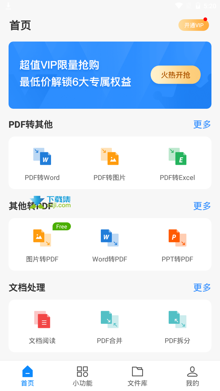 迅捷PDF转换器界面