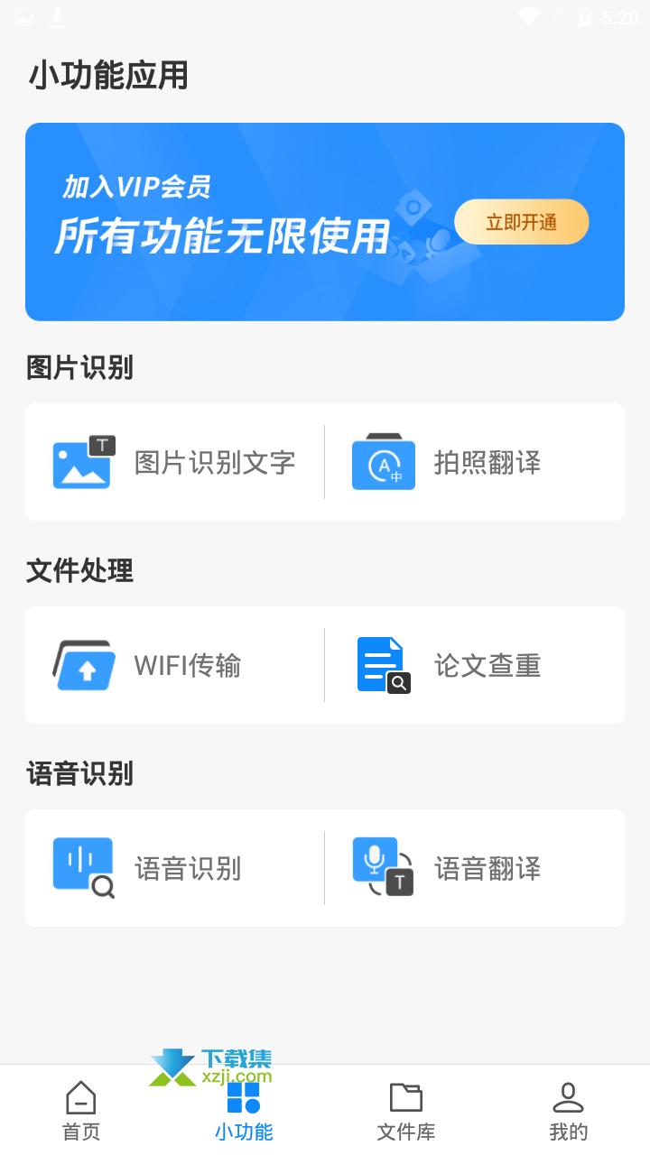 迅捷PDF转换器界面1