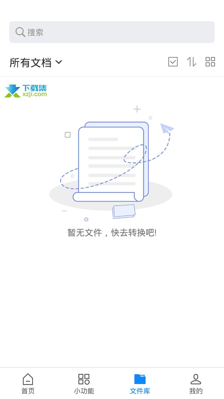 迅捷PDF转换器界面2