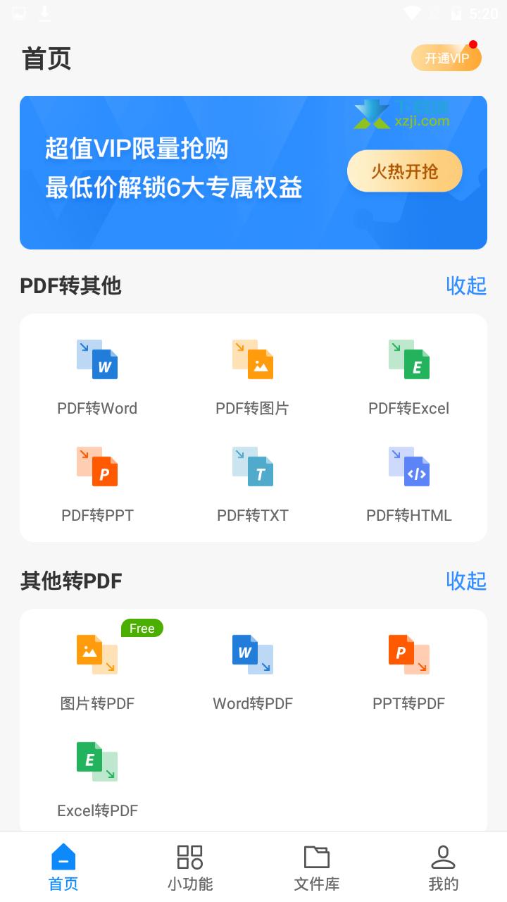 迅捷PDF转换器界面4