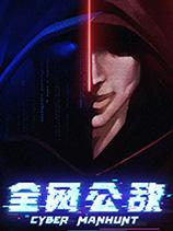 《全网公敌》免安装中文版
