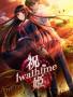 祝姫破解版下载-《祝姫》免安装中文版
