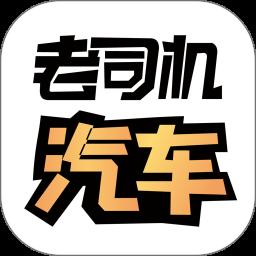 老司机汽车APP下载-老司机汽车v4.3.1 安卓版
