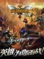 英雄联盟破解版下载-《英雄联盟》免安装中文版