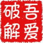 吾爱破解专用版Ollydbg(调试器)2016 最新版