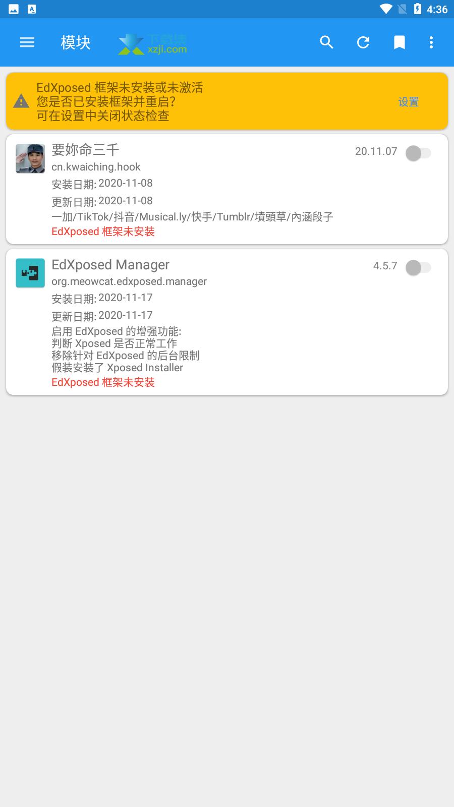 EdXposed Manager界面2