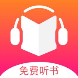 免费听书王v1.6.1 安卓去广告解锁版
