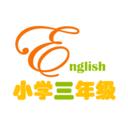 小学三年级英语3.1002.2.2