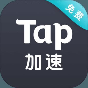 Tap加速器v3.2.2 安卓版