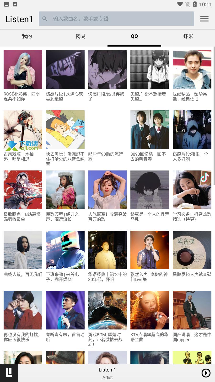 listen1安卓版界面1