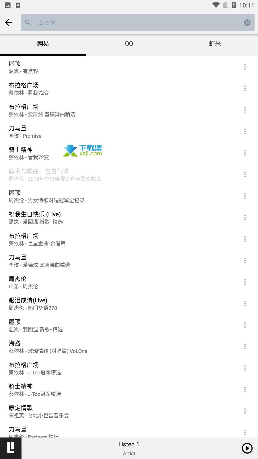listen1安卓版界面3