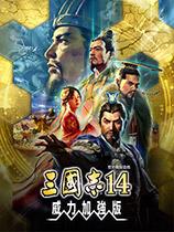 《三国志14威力加强版》官方中文Steam版