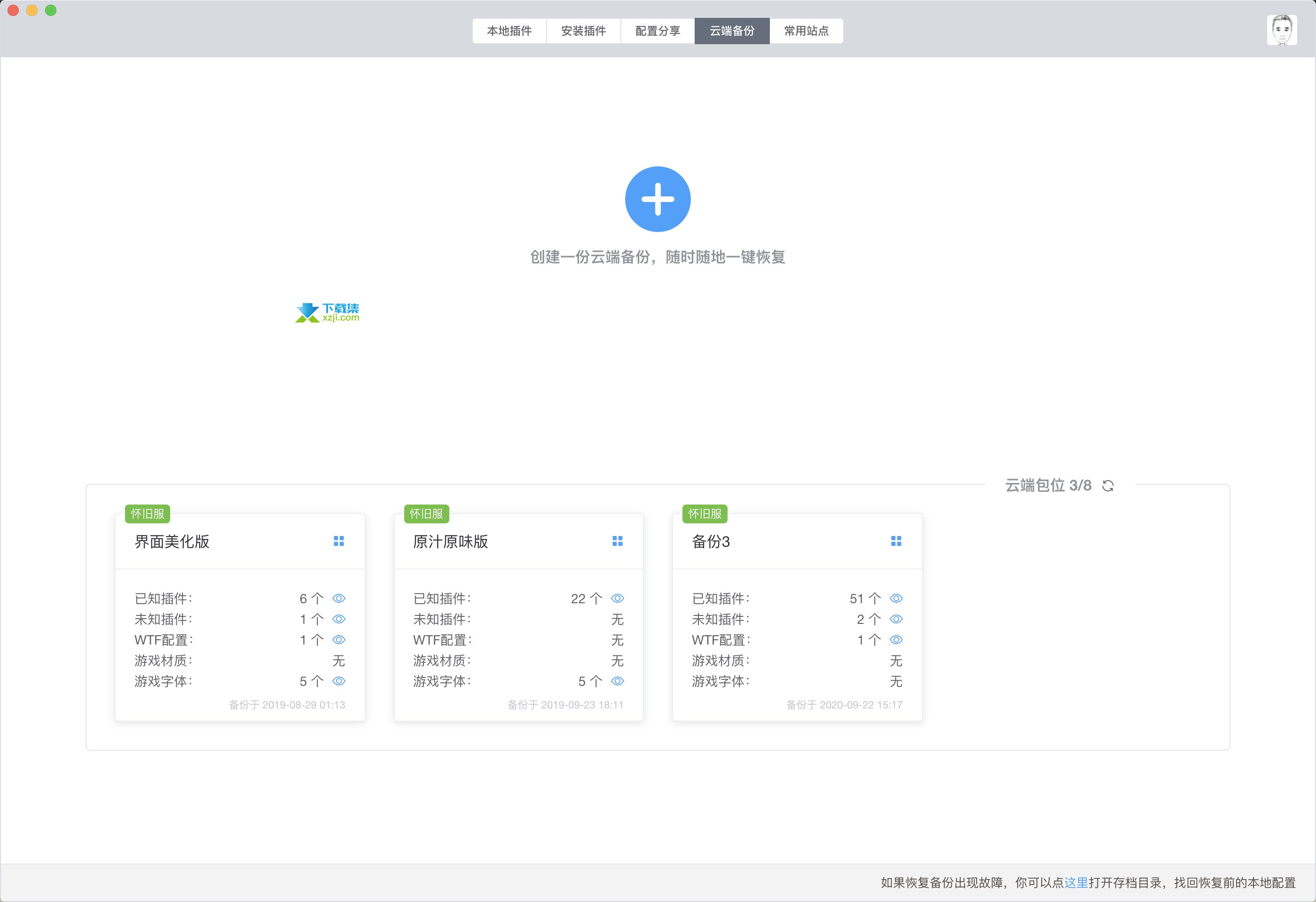桃乐豆魔兽世界插件管理器界面3
