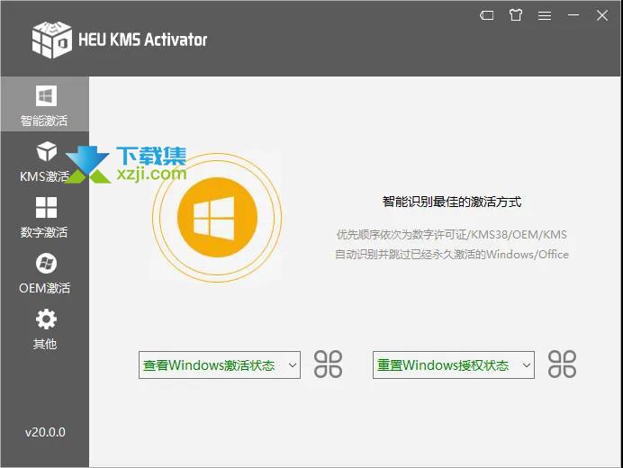 HEU KMS Activator全新界面