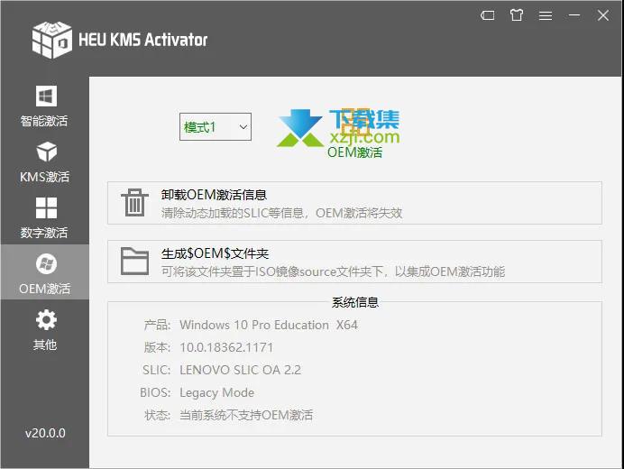 HEU KMS Activator全新界面3