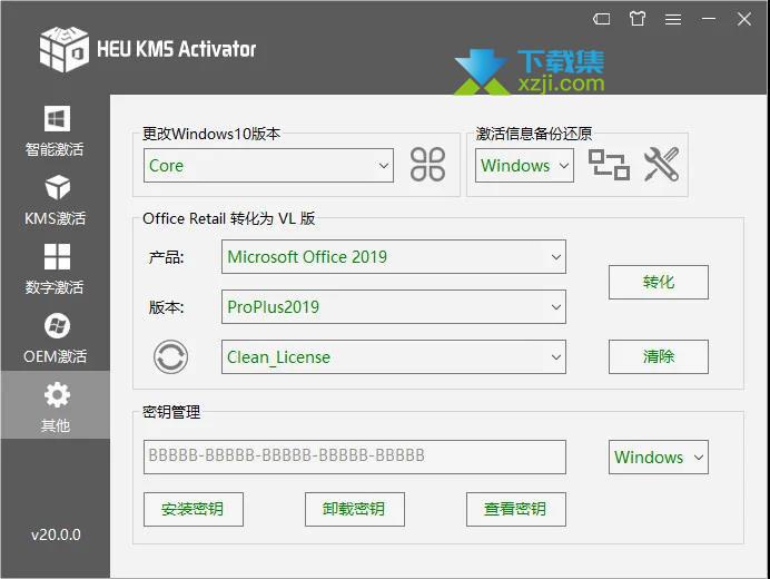 HEU KMS Activator全新界面4