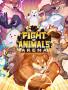 动物之斗竞技场破解版下载-《动物之斗竞技场》免安装中文版