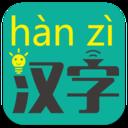 汉字转拼音6.8.8