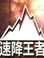 速降王者破解版下载-《速降王者》免安装中文版