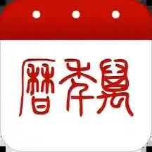 万年历app下载-万年历(看农历查宜忌)v5.2.4 安卓版