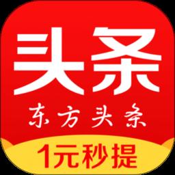 东方头条app下载-东方头条(边看新闻边赚钱)v2.7.2 安卓版