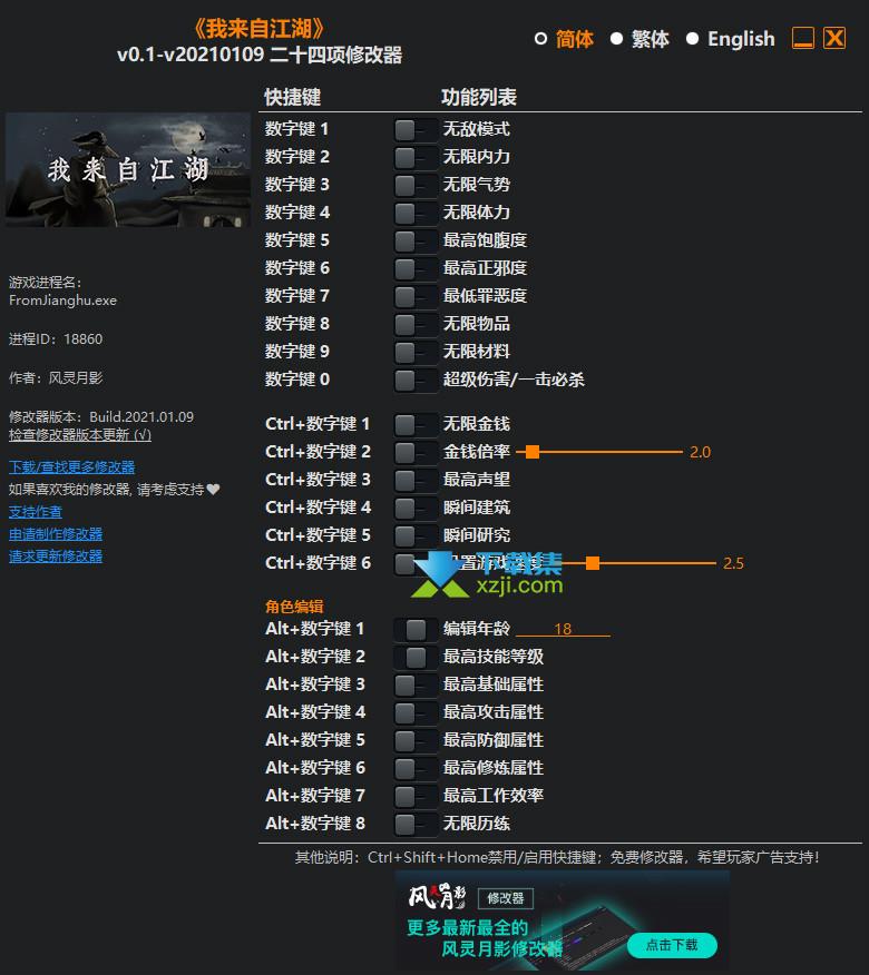 我来自江湖修改器20210119+24