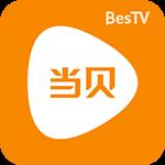 BesTV当贝影视v3.10.0 安卓版
