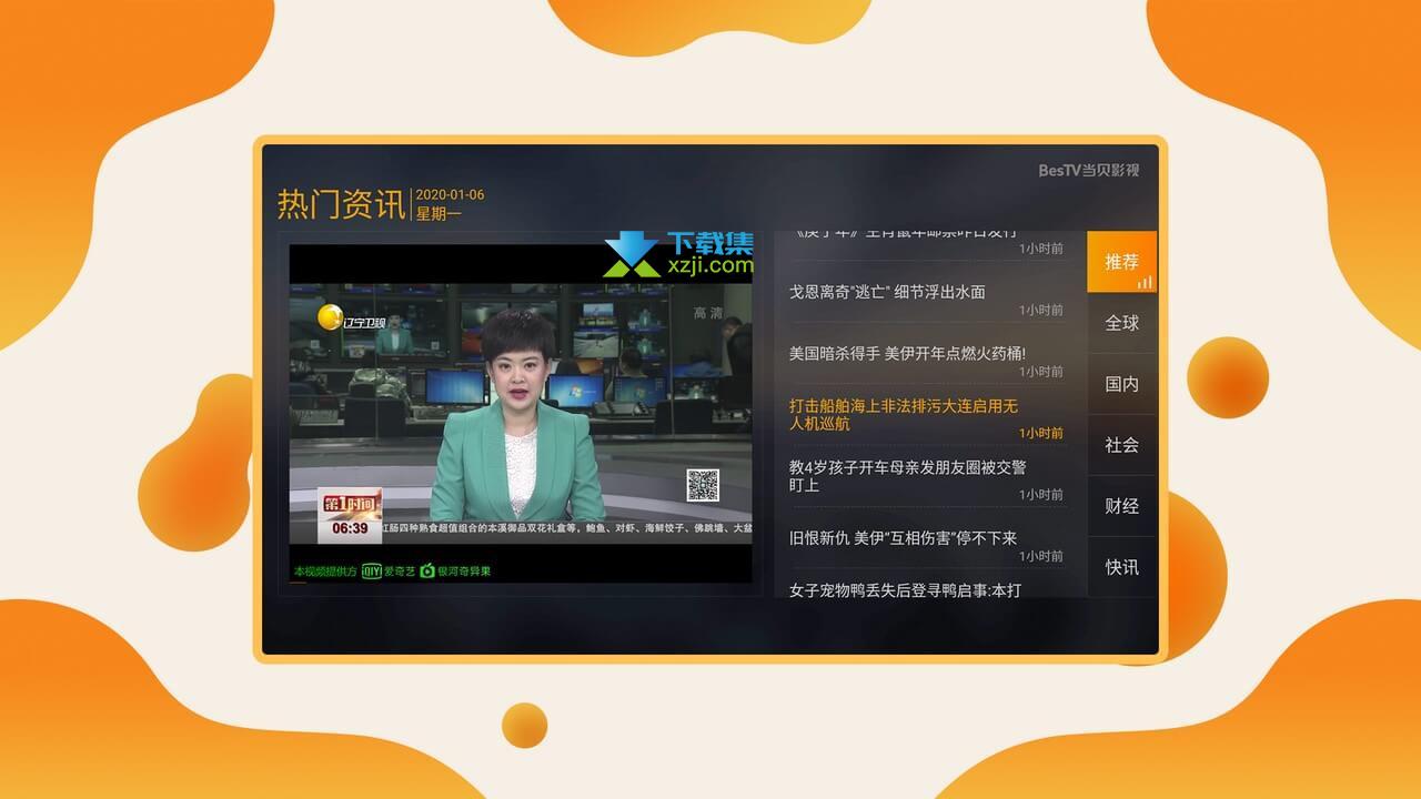 BesTV当贝影视TV版界面4