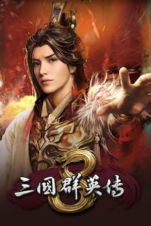 《三国群英传8》官方中文免费版