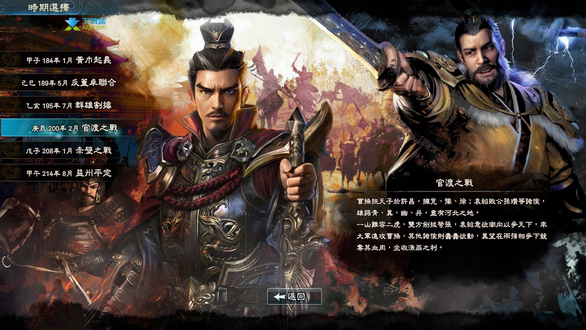 三国群英传8中文版界面