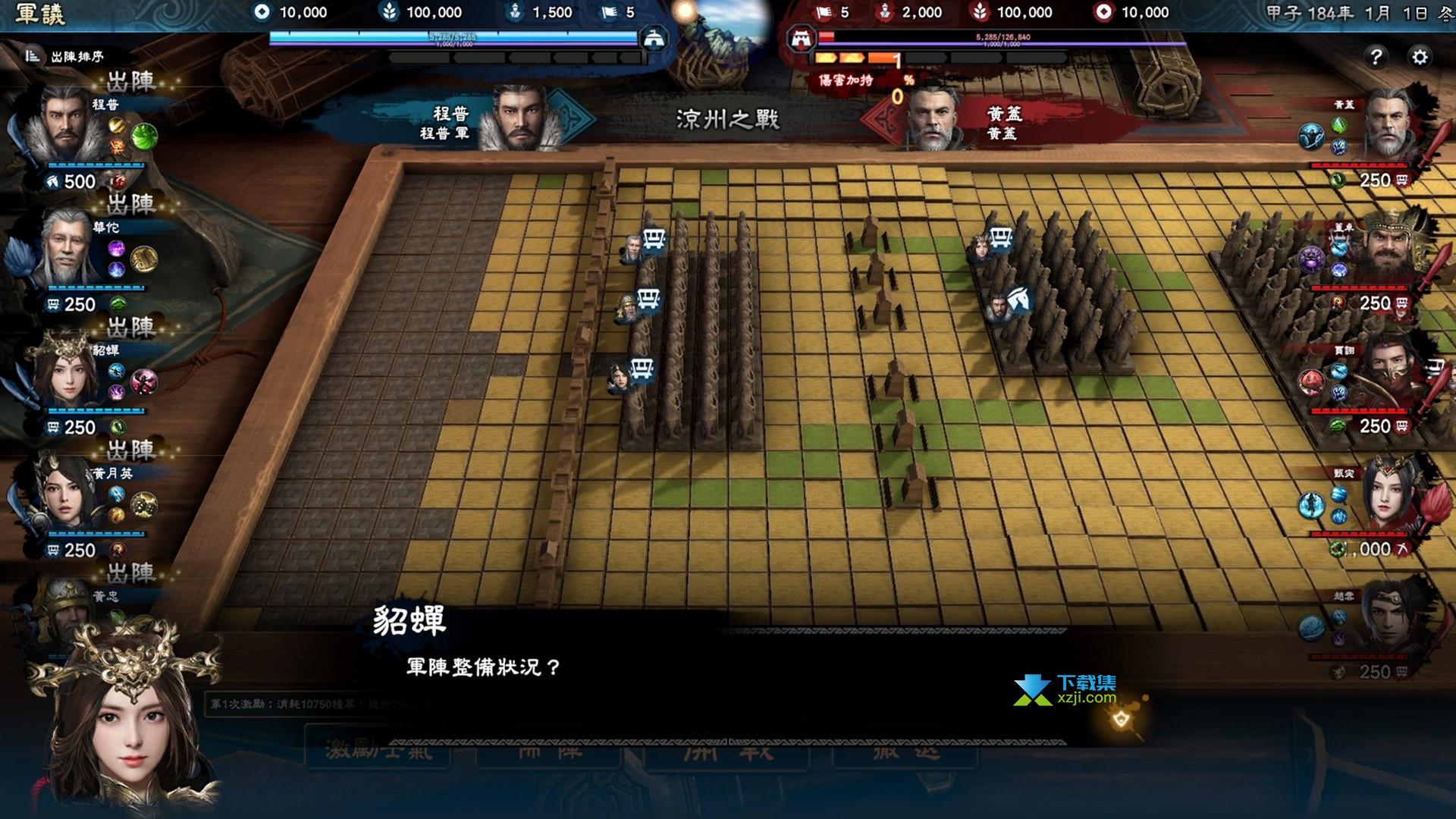三国群英传8中文版界面2