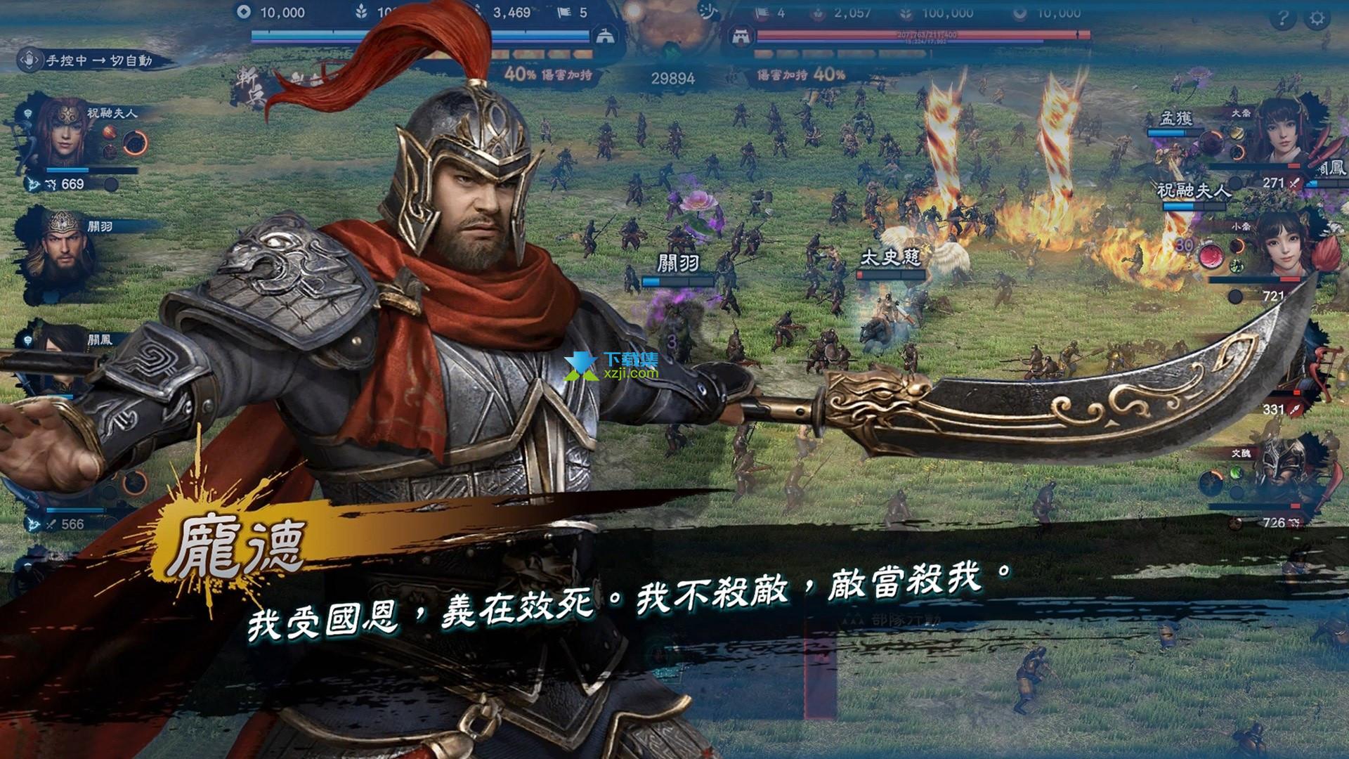 三国群英传8中文版界面3
