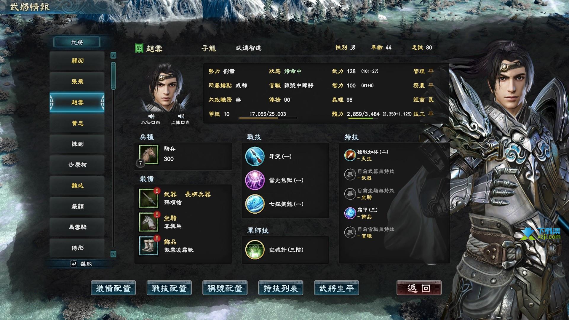 三国群英传8中文版界面5
