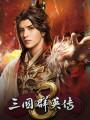 三国群英传8破解版下载-《三国群英传8》官方中文免费版