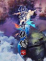 《仙剑奇侠传7》免安装中文版