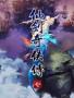 仙剑奇侠传7修改器下载-仙剑奇侠传7修改器 +6 免费版