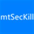 mtSeckill脚本下载-mtSeckill(京东自动抢茅台脚本)v3.7 免费版